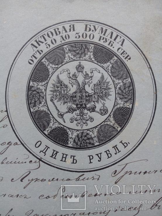 Актовая гербовая бумага 1884 Звенигородский уезд Киевская губерния