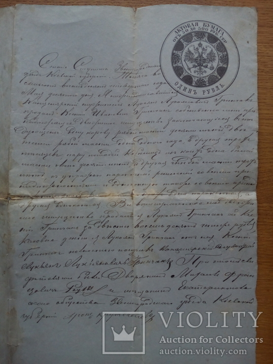 Актовая гербовая бумага 1884 Звенигородский уезд Киевская губерния, фото №3