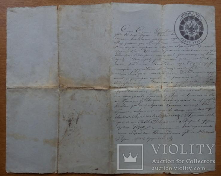 Актовая гербовая бумага 1884 Звенигородский уезд Киевская губерния, фото №6
