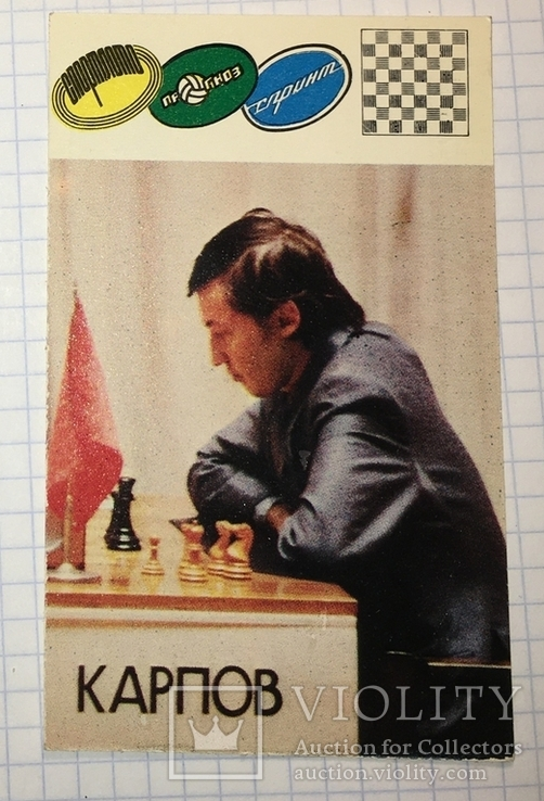 Календарик шахматы А. Карпов, 1990 / шахи, реклама спортлото, прогноз, спринт, фото №3