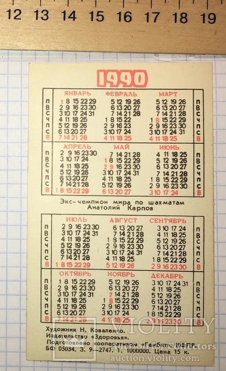 Календарик шахматы А. Карпов, 1990 / шахи, реклама спортлото, прогноз, спринт, фото №4