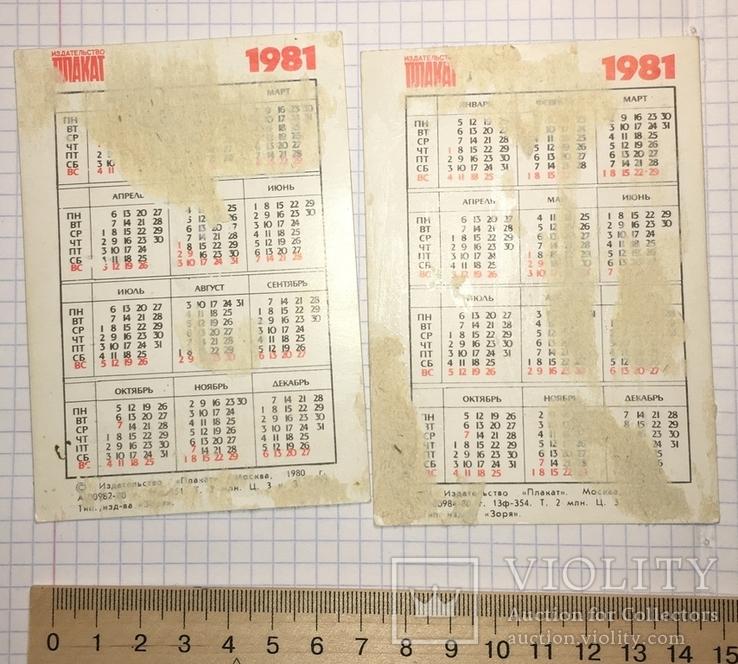 Календарики 1981 г.: герои ХIII Зимней Олимпиады - 1980, фото №4