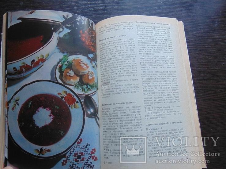 Современная украинская кухня. 1987, фото №6