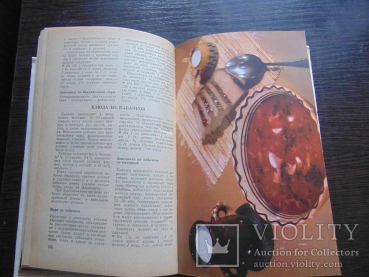 Современная украинская кухня. 1987, фото №7