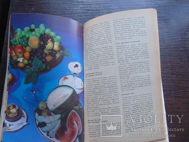 Современная украинская кухня. 1987, фото №10
