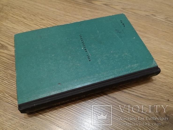 Книга Гусельников Пчеловодство 1960 пасека бджільництво пчелы, фото №4