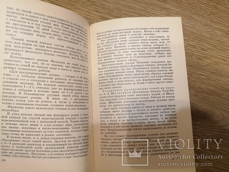 Книга Гусельников Пчеловодство 1960 пасека бджільництво пчелы, фото №10
