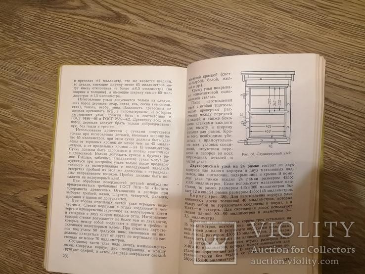 Практические советы пчеловоду пчеловодство пасека бджільництво, фото №12