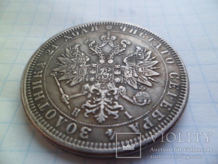1 рубль 1879 год копия, фото №5