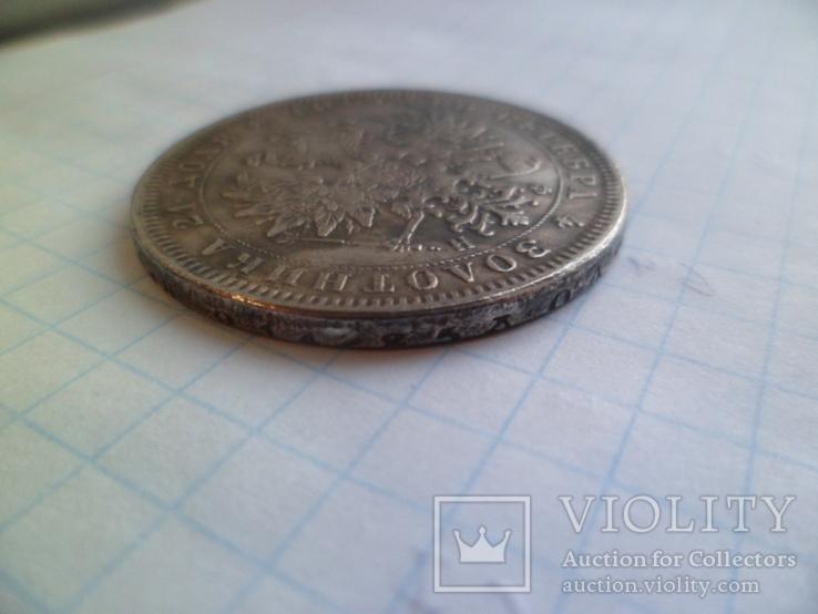 1 рубль 1882 год копия, фото №6