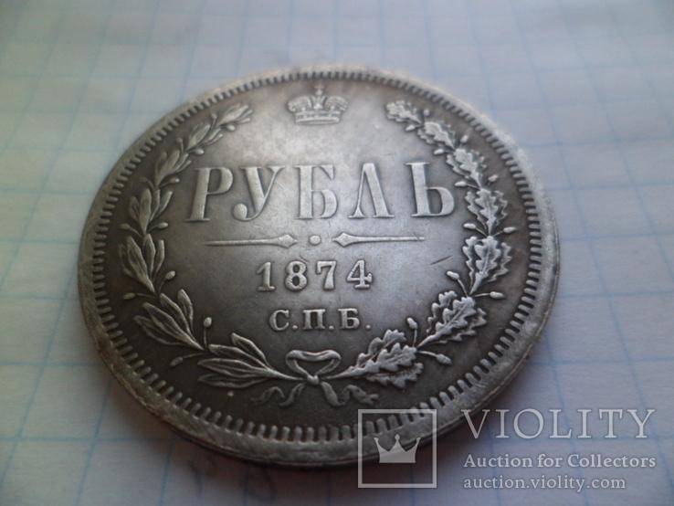 1 рубль 1874 год копия, фото №3