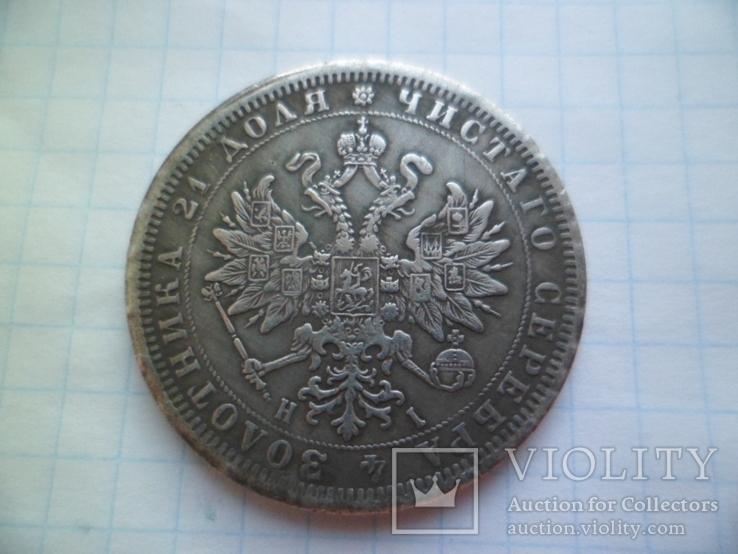1 рубль 1874 год копия, фото №4