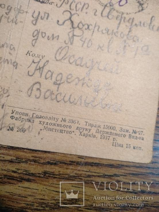 Зиньковецька 1937, фото №4