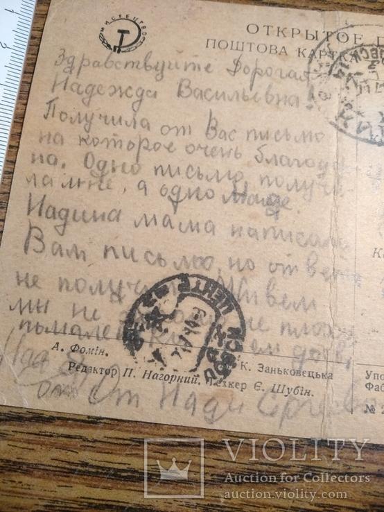 Зиньковецька 1937, фото №6