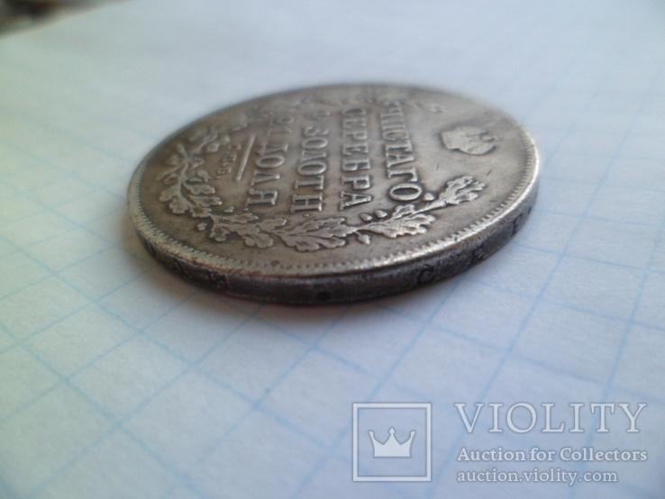 1 рубль 1829 год копия, фото №6