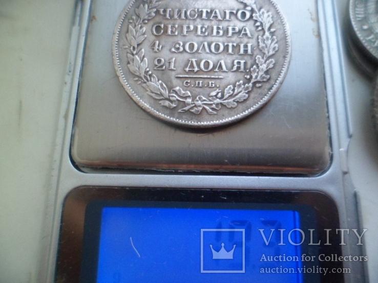 1 рубль 1829 год копия, фото №7