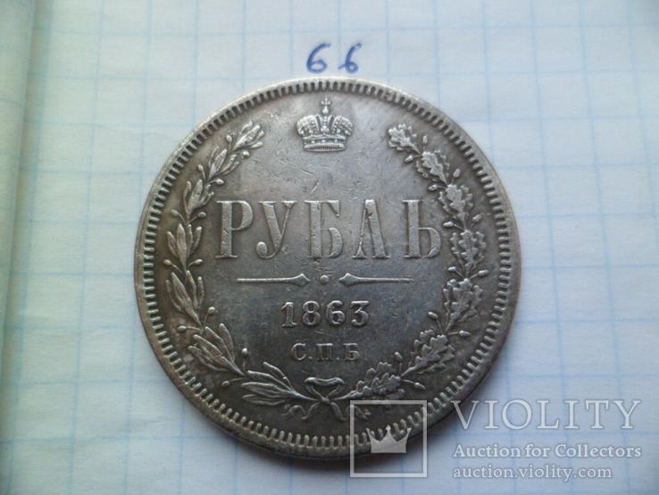 1 рубль 1863 год копия, фото №3