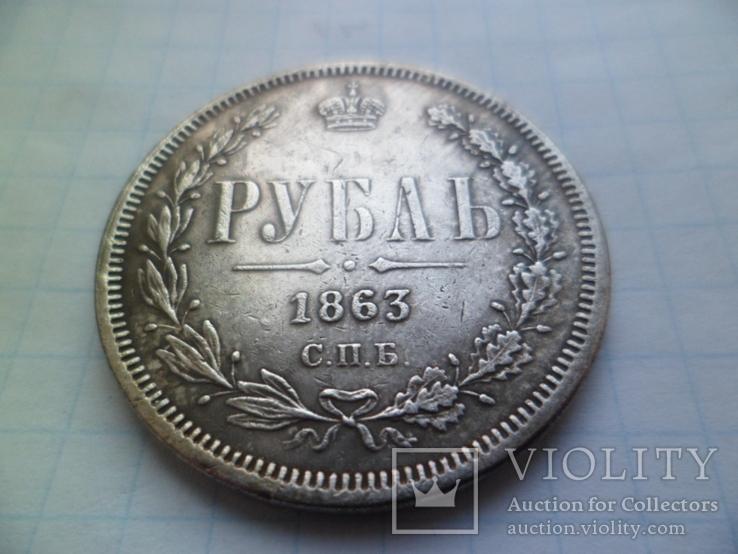 1 рубль 1863 год копия, фото №2