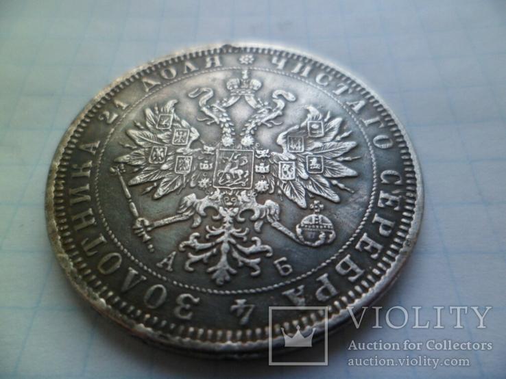 1 рубль 1863 год копия, фото №5