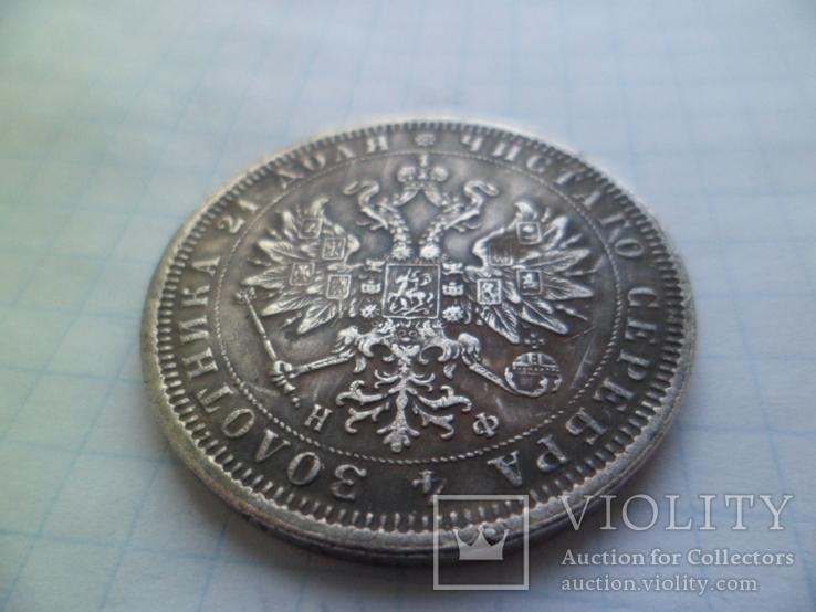 1 рубль 1864 год копия, фото №5