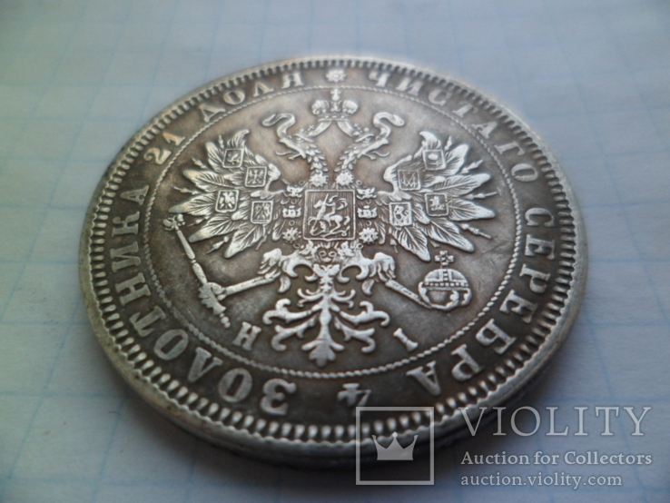 1 рубль 1873 год копия, фото №5
