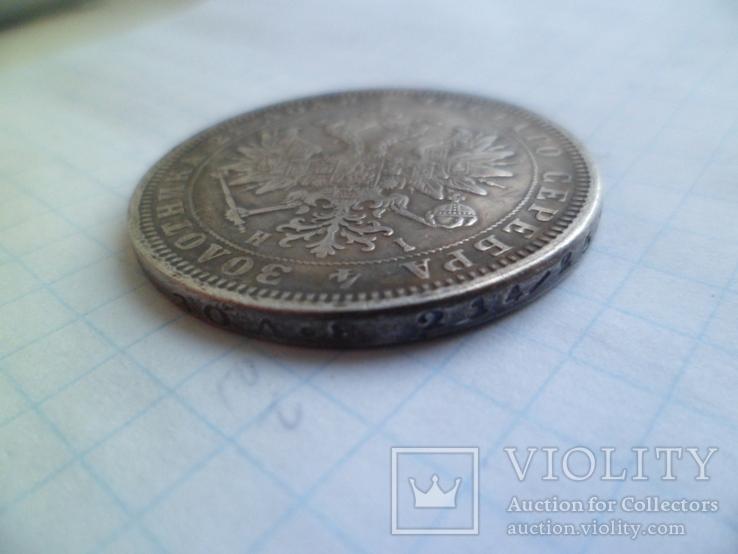 1 рубль 1873 год копия, фото №6