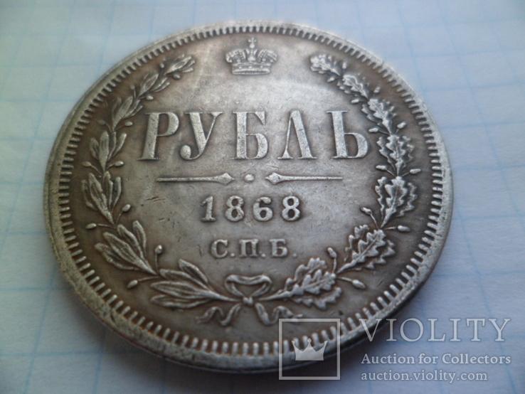 1 рубль 1868 год копия, фото №3