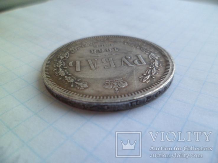 1 рубль 1868 год копия, фото №6