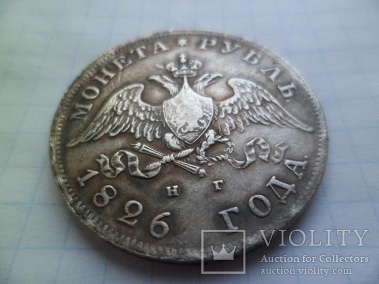 1 рубль 1826 год копия, фото №3