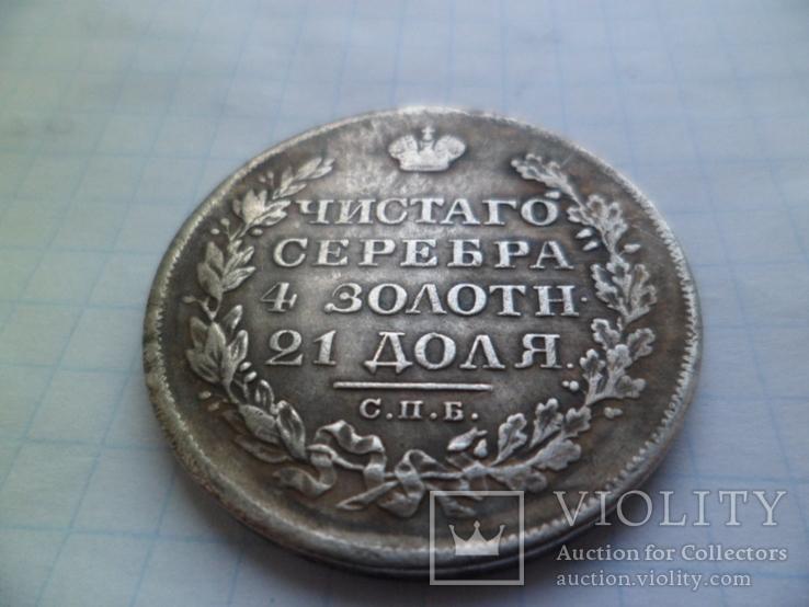 1 рубль 1826 год копия, фото №5