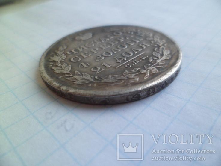 1 рубль 1826 год копия, фото №6