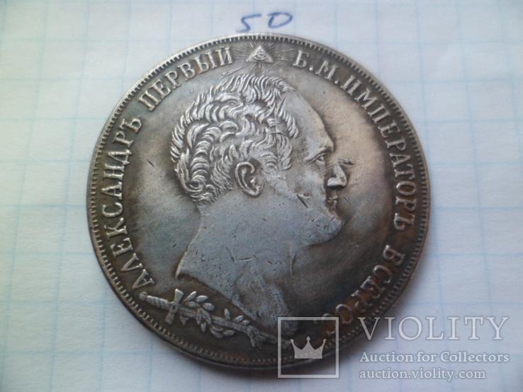 1 рубль 1839 год копия, фото №2