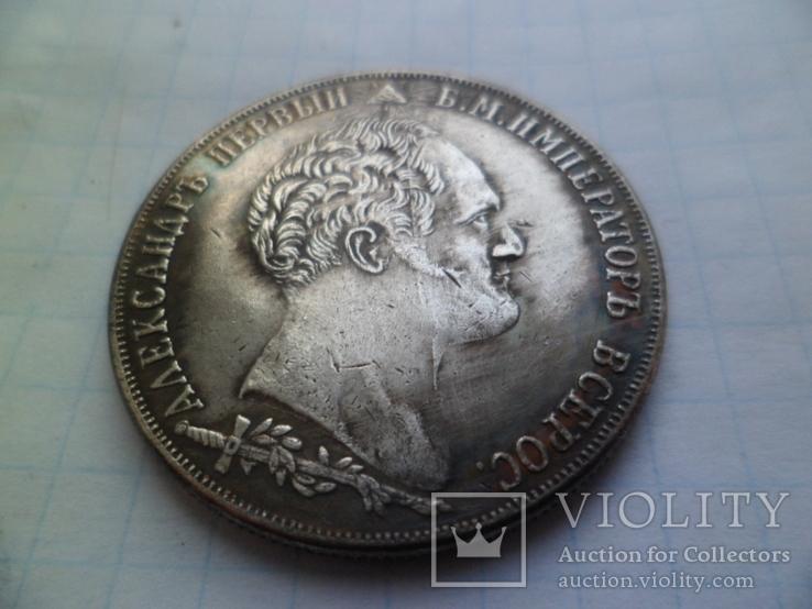 1 рубль 1839 год копия, фото №3