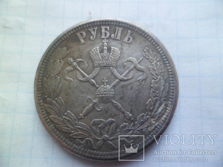 Рубль 1896 год копия, фото №4