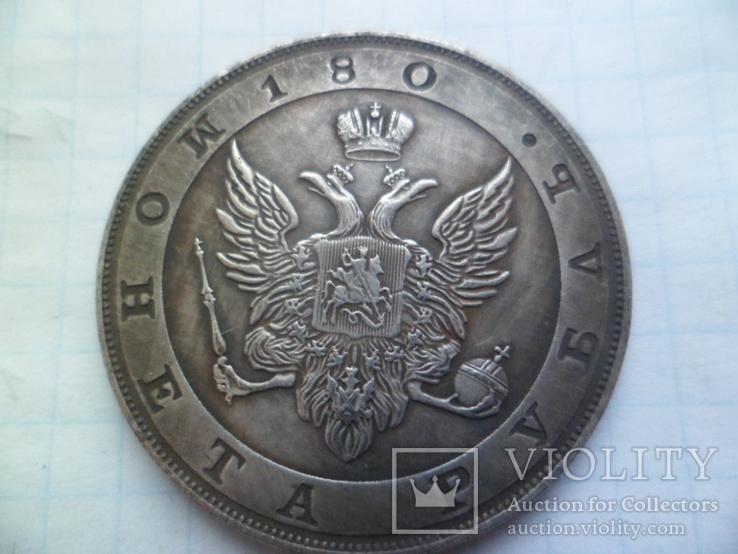 Рубль 1800   год копия, фото №4