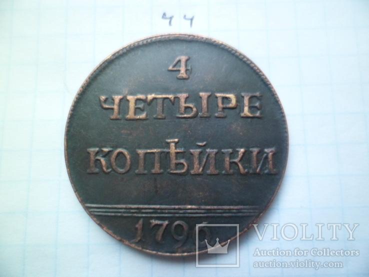 4 копейки1796   год копия, фото №2