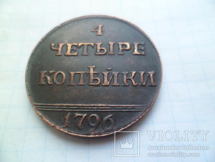 4 копейки1796   год копия, фото №3