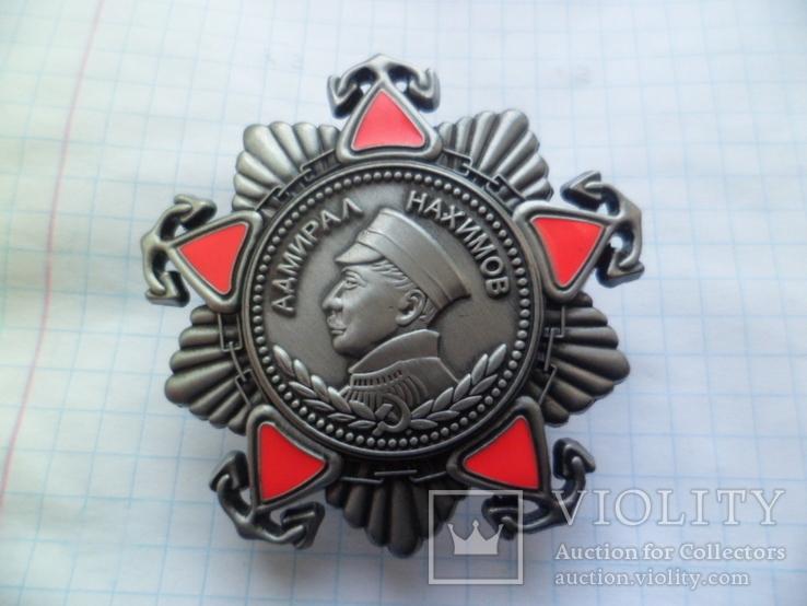 Орден. Адмирал Нахимов II степени ( копия ), фото №2