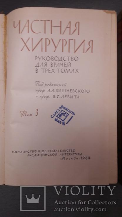 Частная хирургия 1 / 2 / 3 том., фото №5