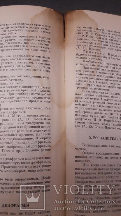 Частная хирургия 1 / 2 / 3 том., фото №9