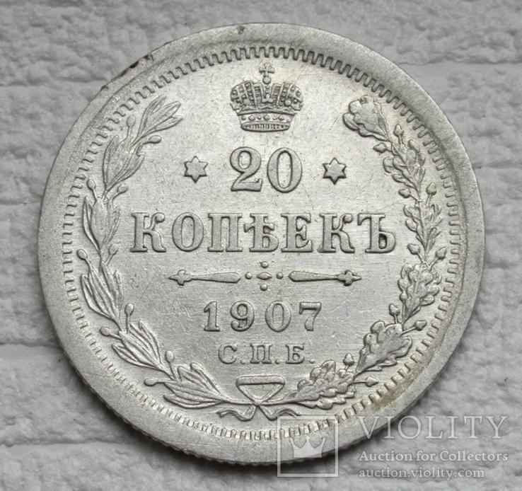 20 копеек 1907 г. (№ 2), фото №2