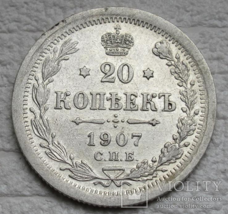 20 копеек 1907 г. (№ 2), фото №4