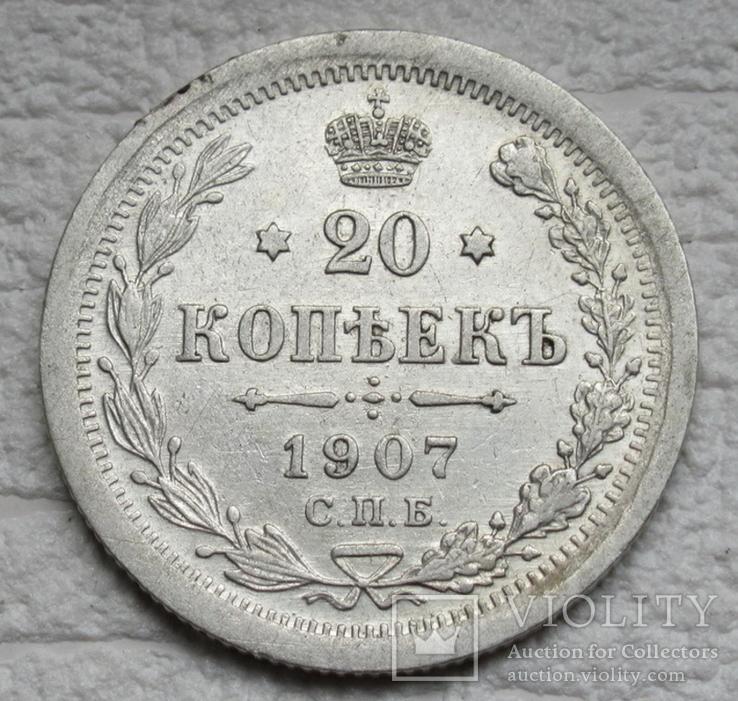 20 копеек 1907 г. (№ 2), фото №6