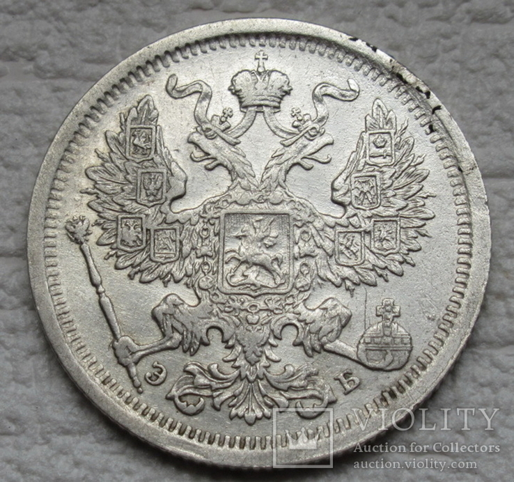 20 копеек 1907 г. (№ 2), фото №9