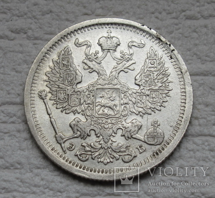 20 копеек 1907 г. (№ 2), фото №10