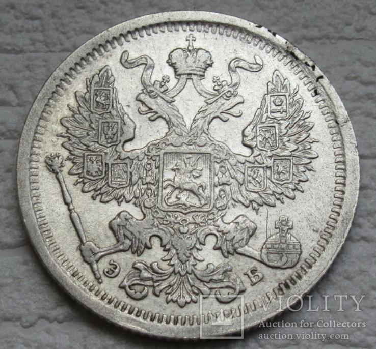 20 копеек 1907 г. (№ 2), фото №11