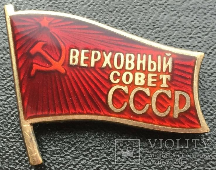 """Депутат """" Верховного Совета СССР"""", фото №3"""