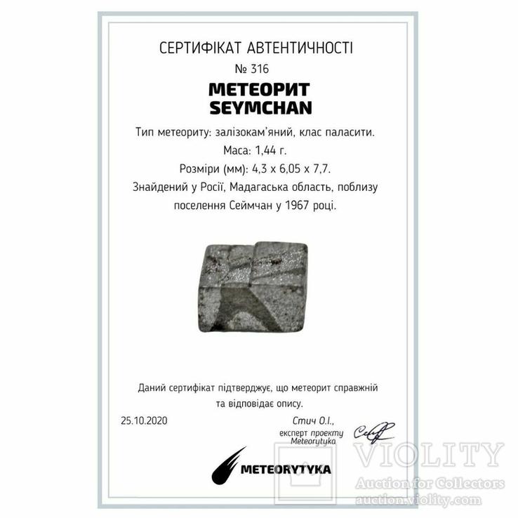 Заготовка-вставка з метеорита Seymchan, 1,44 г, із сертифікатом автентичності, фото №3