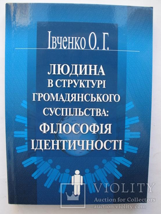 """""""Людина в структурі громадянського суспільства: філософія ідентичності"""" Івченко О. Г., фото №2"""