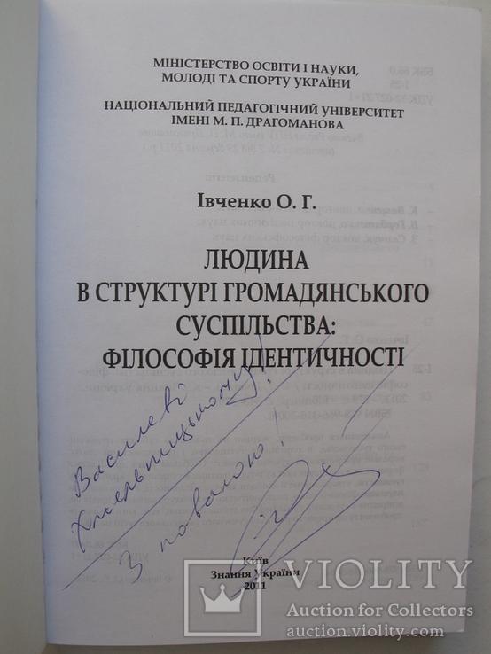 """""""Людина в структурі громадянського суспільства: філософія ідентичності"""" Івченко О. Г., фото №3"""